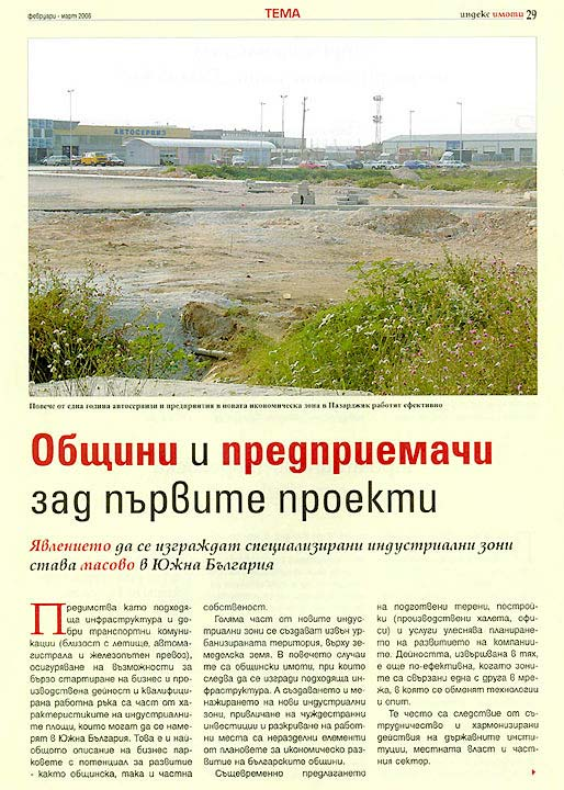 bulgaria news articles